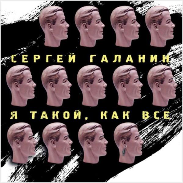 Сергей Галанин. Я такой как все (LP)Представляем вашему вниманию альбом Сергей Галанин. Я такой как все, сольный альбом Сергея Галанина 2003 года, который состоит из дуэтов с его друзьями и коллегами по цеху.<br>