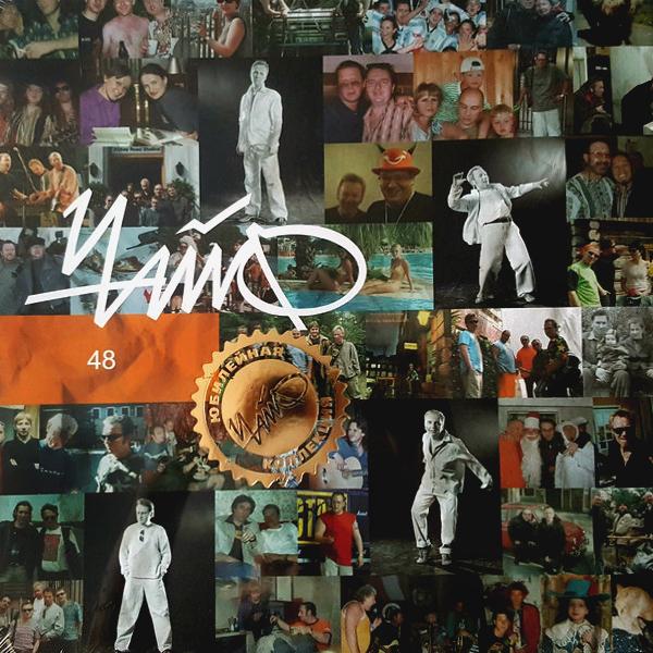 Чайф. 48 (LP)Представляем вашему вниманию альбом Чайф. 48, четырнадцатый студийный альбом российской рок-группы Чайф, изданный на виниле.<br>