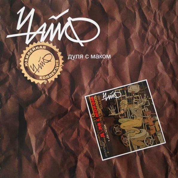Чайф. Дуля с маком (LP)Представляем вашему вниманию альбом Чайф. Дуля с маком, четвёртый альбом российской группы Чайф, изданный на виниле.<br>