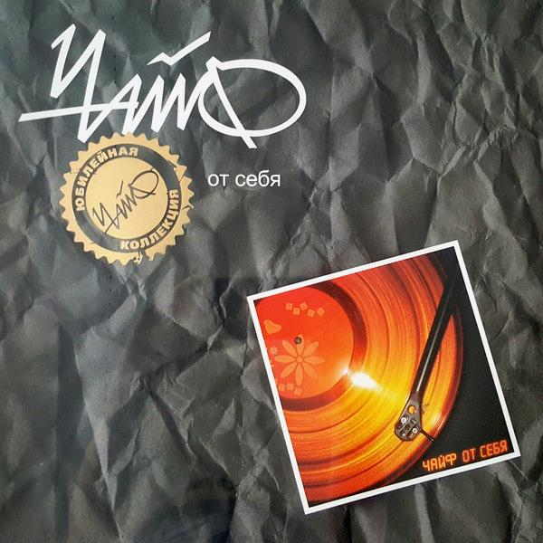 Чайф. От себя (LP)Представляем вашему вниманию альбом Чайф. От себя, пятнадцатый студийный альбом группы, изданный на виниле.<br>