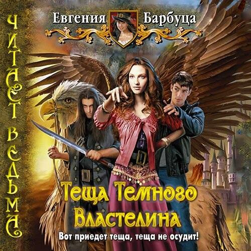 Тёща Темного Властелина (Цифровая версия)Представляем вашему вниманию аудиокнигу Тёща Темного Властелина, аудиоверсию книги Евгении Барбуцы.<br>