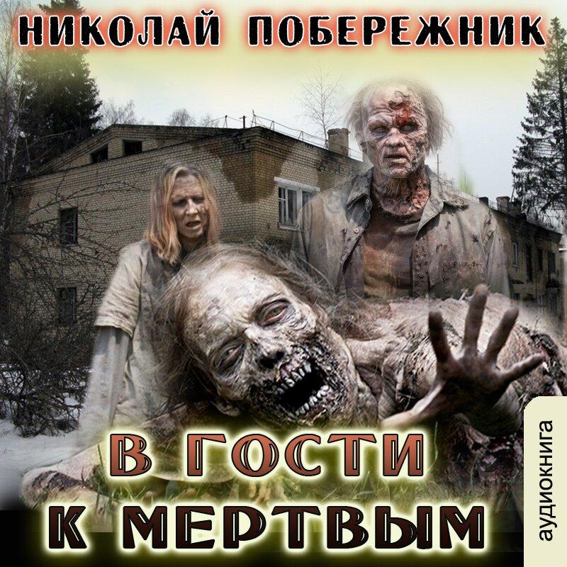 Побережник Николай В гости к мертвым (цифровая версия) (Цифровая версия)