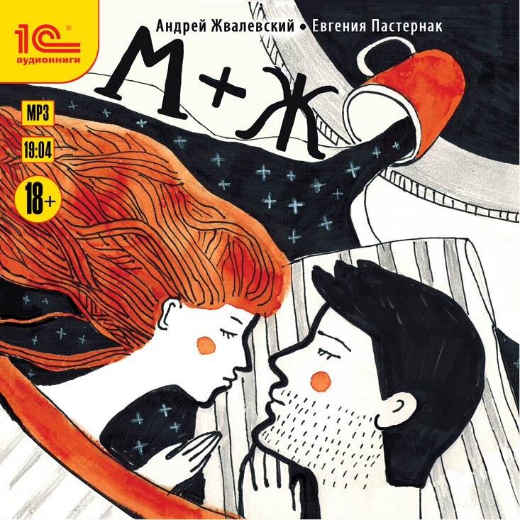 М + ЖПредставляем вашему вниманию аудиокнигу М + Ж, аудиоверсию книги Андрея Жвалевского и Евгении Пастернак.<br>