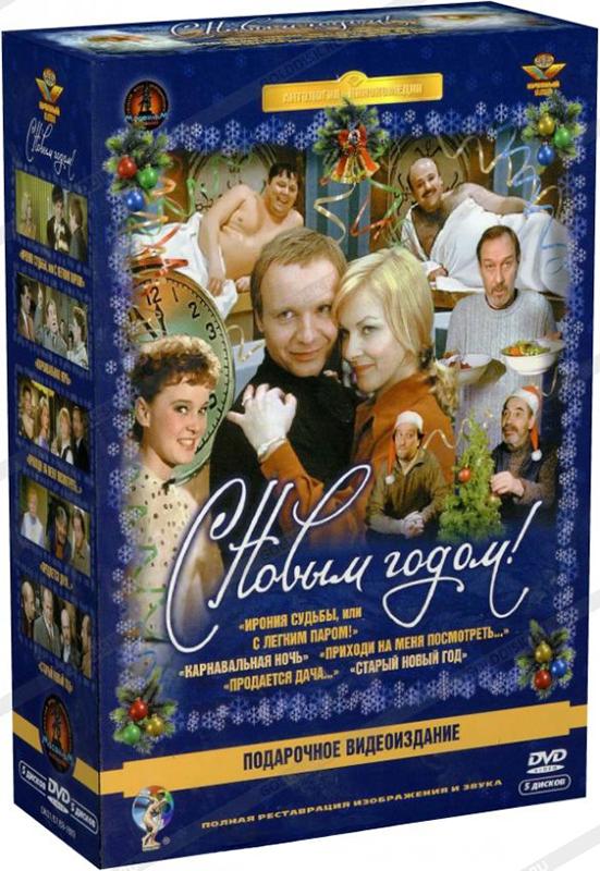 Антология комедии: С Новым годом! (5 DVD) (полная реставрация звука и изображения) энциклопедия таэквон до 5 dvd