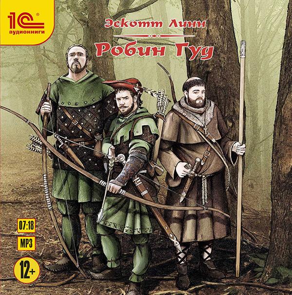 Робин Гуд (Цифровая версия)Предлагаем вашему вниманию аудиоверсию книги  Робин Гуд Эскотт Линн.<br>