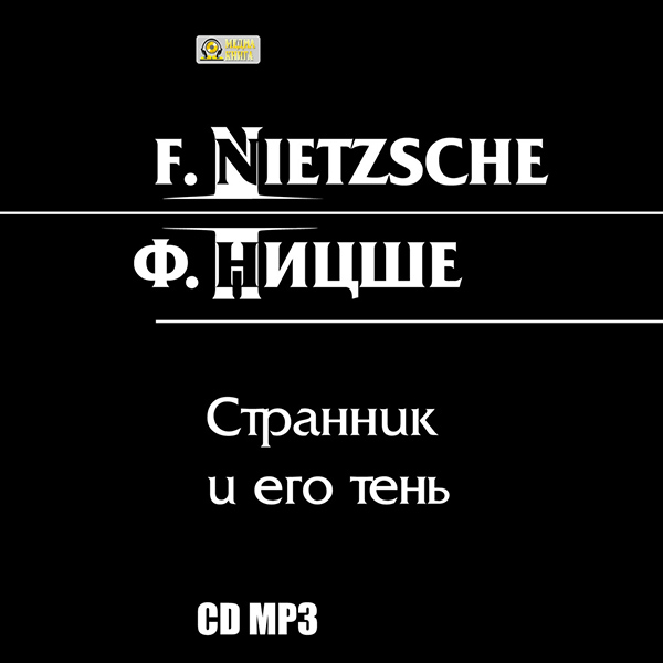 Ницше Фридрих Странник и его тень (цифровая версия) (Цифровая версия) hetman word recovery коммерческая версия цифровая версия