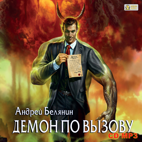 Демон по вызову (Цифровая версия)Предлагаем вашему вниманию аудиоверсию книги  Демон по вызову Андрея Белянина.<br>