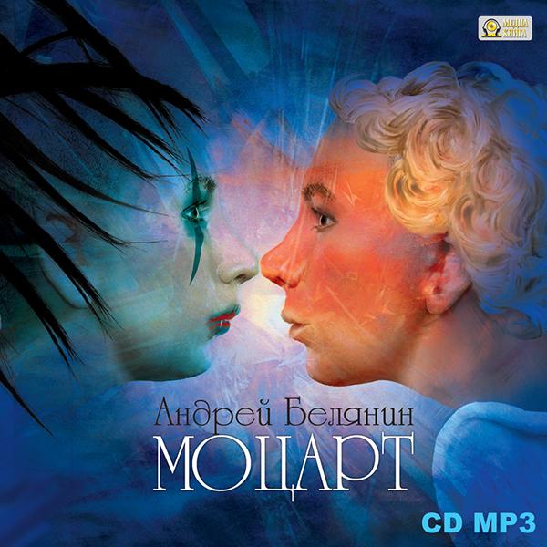 Белянин Андрей Моцарт (цифровая версия) (Цифровая версия)