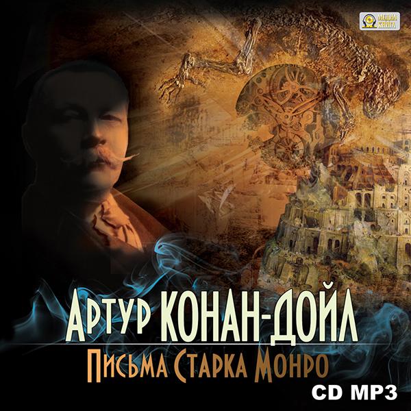 Дойль Артур Конан Письма Старка Монро (цифровая версия) (Цифровая версия)