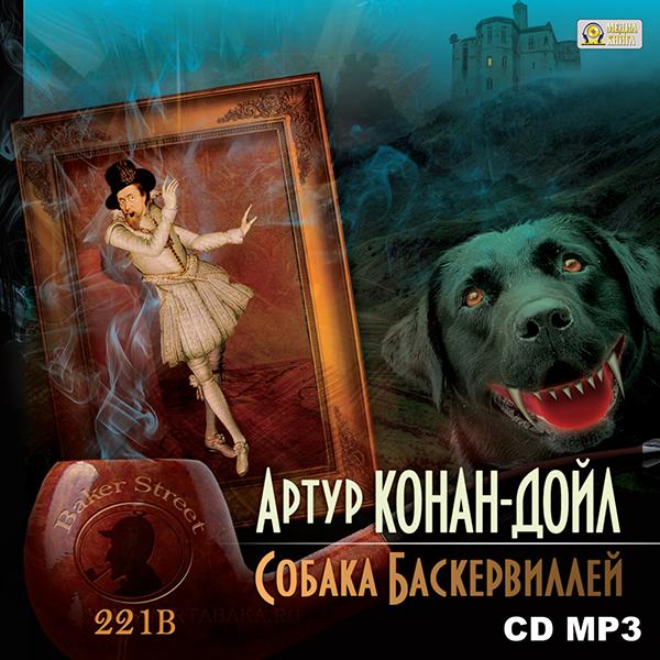 Собака Баскервилей (Цифровая версия)Предлагаем вашему вниманию аудиоверсию книги  Собака Баскервилей Артура Конана Дойля.<br>