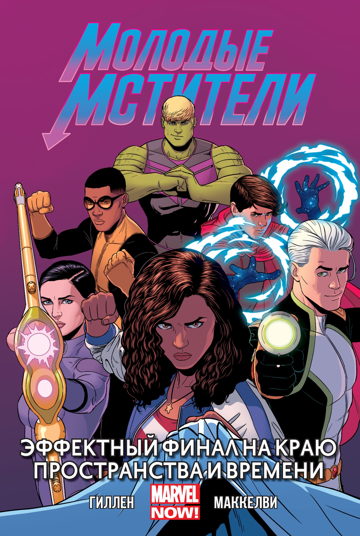 Комикс Молодые Мстители: Эффектный финал на краю пространства и времени. Том 3 фото