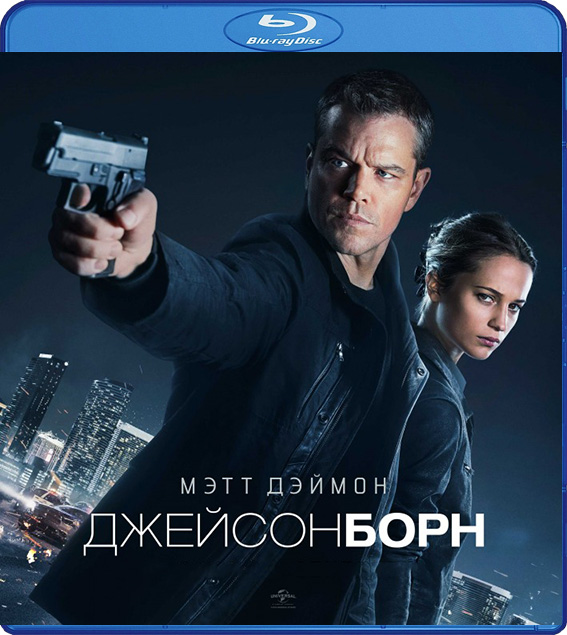 Джейсон Борн (Blu-ray) Jason Bourne
