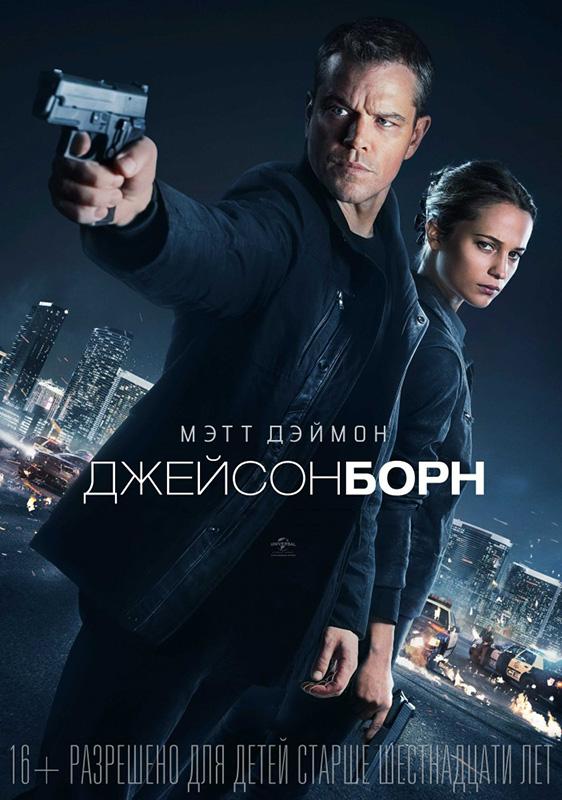 Джейсон Борн Jason Bourne