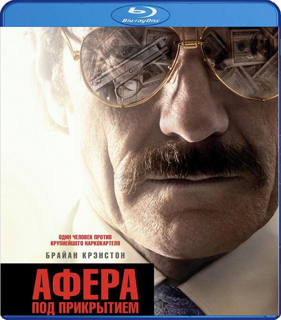 Афера под прикрытием (Blu-ray) The Infiltrator