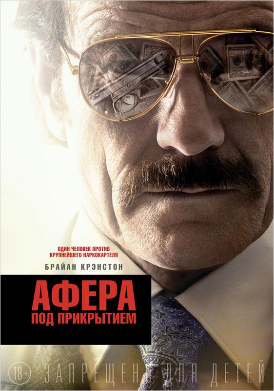 Афера под прикрытием (DVD) The Infiltrator