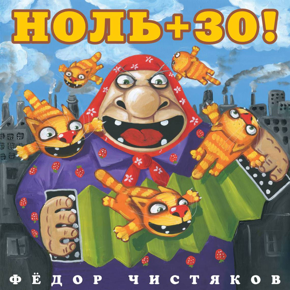 Федор Чистяков: Ноль + 30! (CD)Представляем вашему вниманию альбом Федор Чистяков. Ноль + 30!, целиком и полностью посвященный тридцатилетию записи дебютной пластинки легендарной группы Ноль.<br>