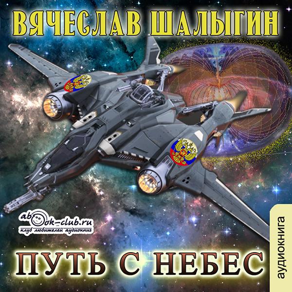 Путь с небес (Цифровая версия)Предлагаем вашему вниманию аудиоверсию книги  Путь с небес Вячеслава Шалыгина.<br>