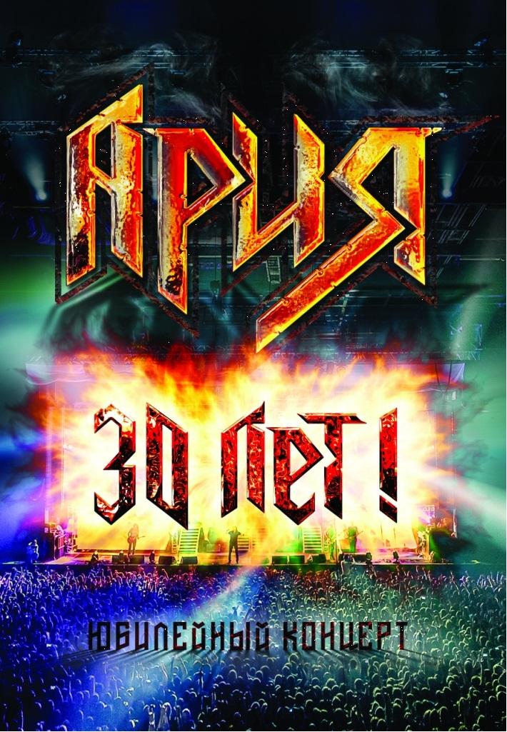 Ария – 30 лет. Юбилейный концерт (2 CD + 2 DVD)