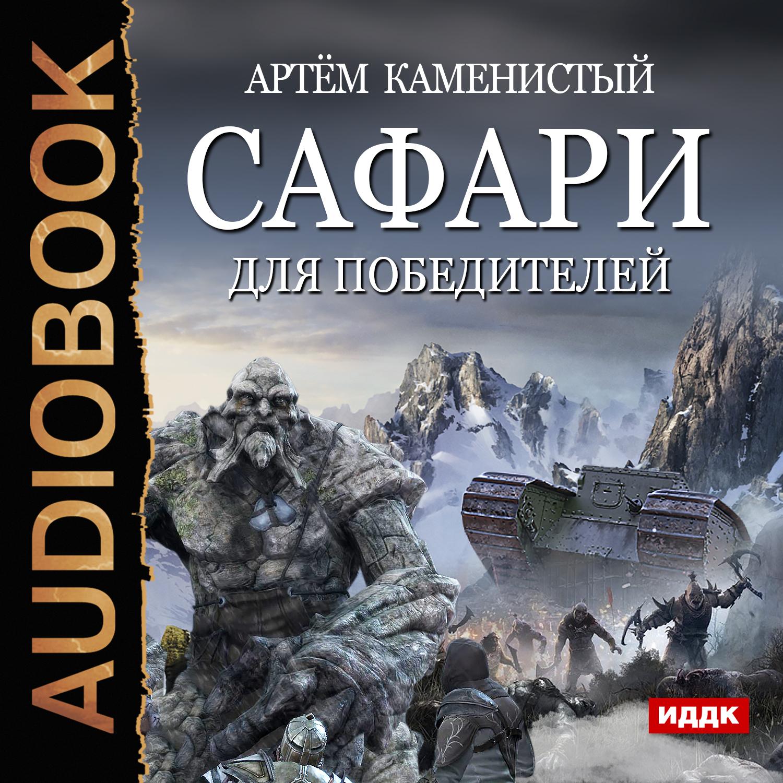 Сафари для победителей (Цифровая версия)Представляем вашему вниманию аудиокнигу Сафари для победителей, аудиоверсию романа Артема Каменистого.<br>