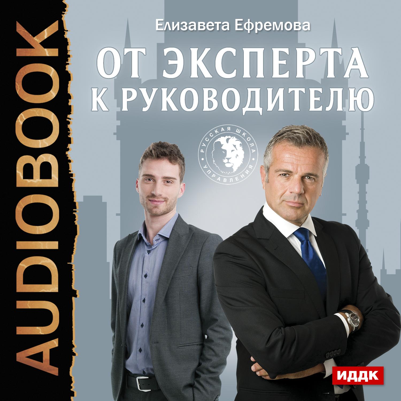 От эксперта к руководителю (Цифровая версия)Представляем вашему вниманию аудиокнигу От эксперта к руководителю, аудиоверсию книги Елизаветы Ефремовой.<br>