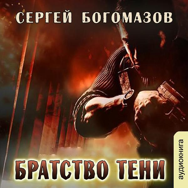 Братство тени (Цифровая версия)Предлагаем вашему вниманию аудиоверсию книги  Братство тени Сергея Богомазова.<br>