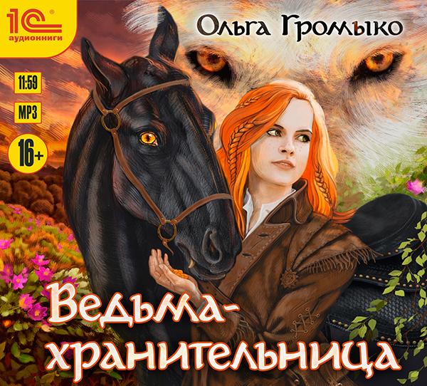 Ольга Громыко Ведьма-хранительница (Цифровая версия) елочные украшения русские подарки игрушка елочная орешек