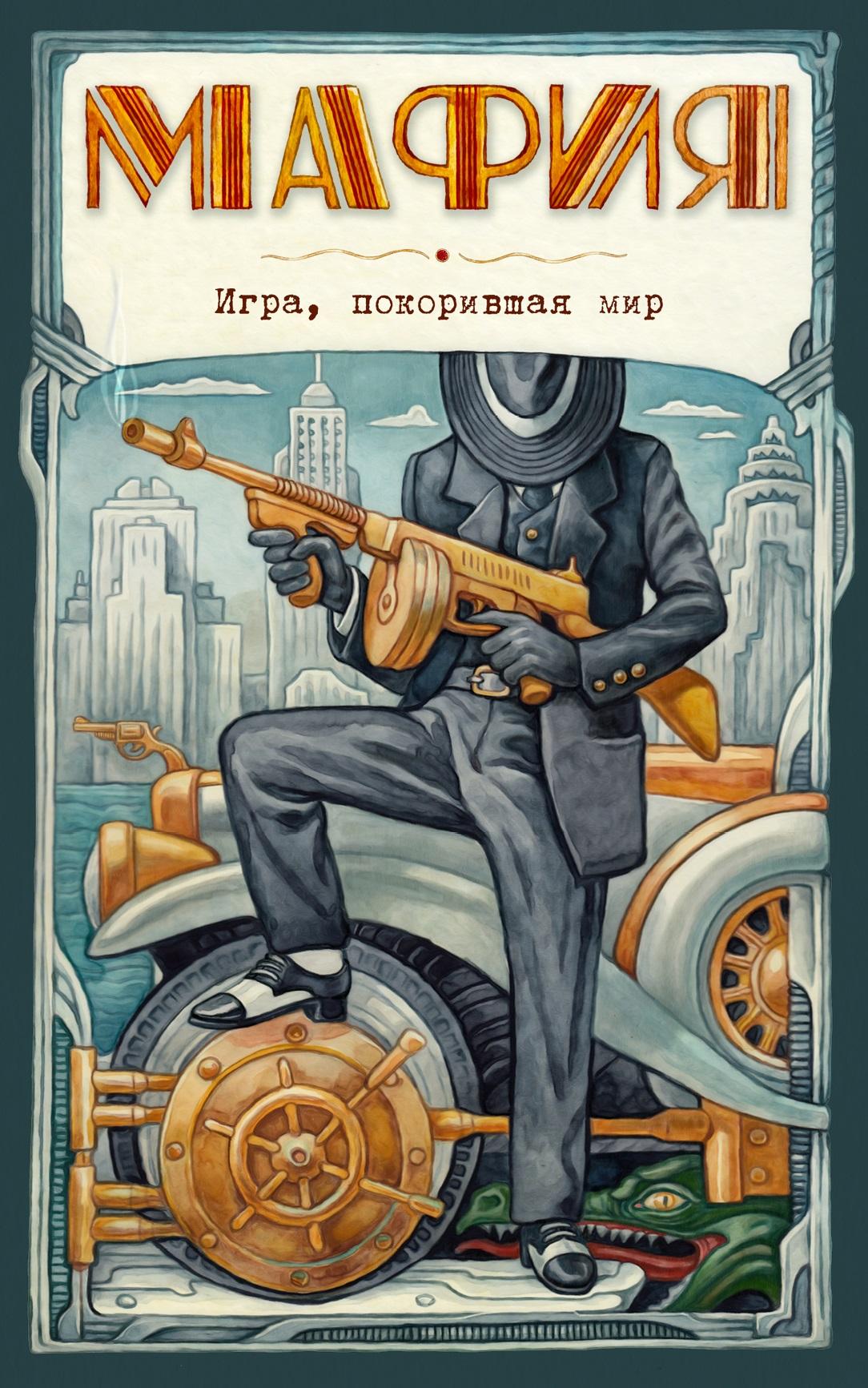 Настольная игра Мафия + КнигаПредставляем вашему вниманию настольную игру Мафия + Книга, новое оформление игры Мафия, покорившей мир! Эксклюзивные авторские иллюстрации!<br>