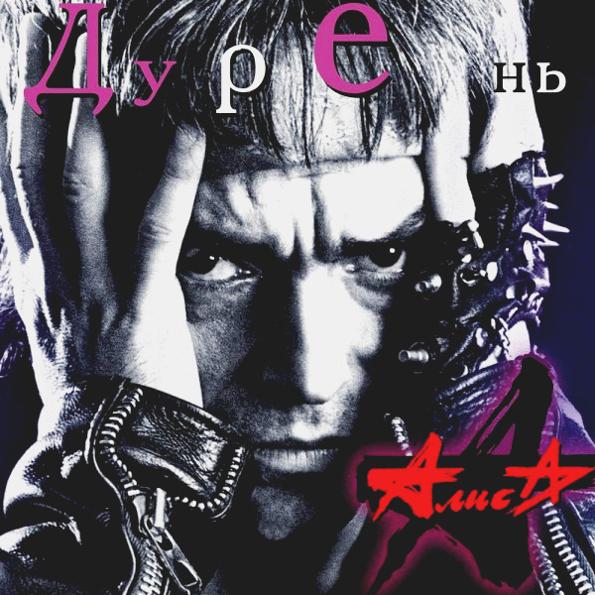 Алиса. Дурень (LP)Представляем вашему вниманию альбом Алиса. Дурень, девятый студийный альбом группы «Алиса».<br>