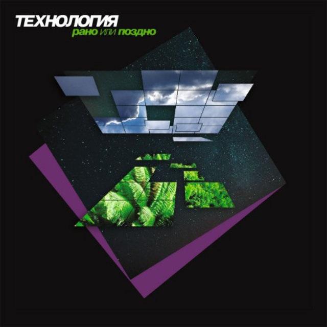 Технология. Рано или поздно (LP)Представляем вашему вниманию альбом Технология. Рано или поздно, второй студийный альбом группы Технология, выпущенный в 1994 году.<br>