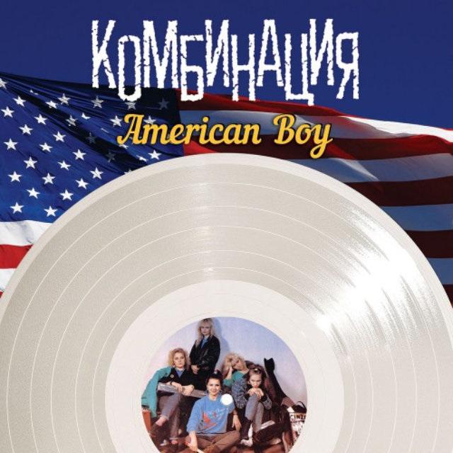Комбинация. American Boy (LP)