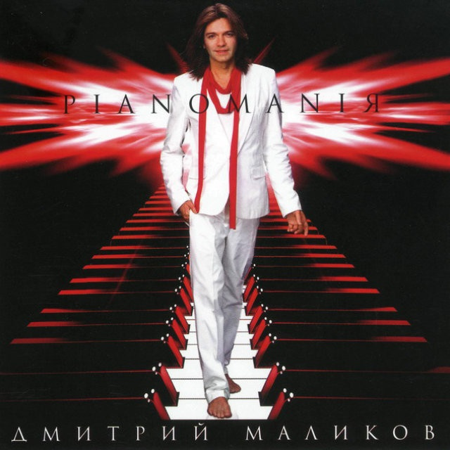 Дмитрий Маликов. Pianomaniя (LP)