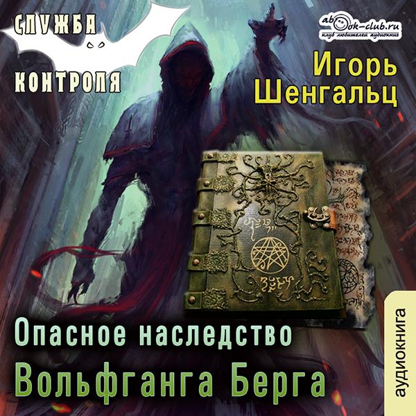 Служба контроля: Опасное наследство Вольфганга Берга. Книга 3 (цифровая версия) (Цифровая версия)