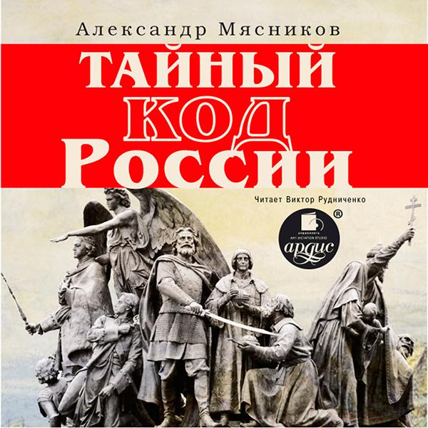 Александр Мясников Тайный код России (Цифровая версия) цена 2016