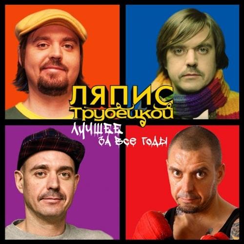 Ляпис Трубецкой: Лучшее за все годы (CD)