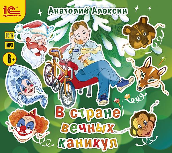 В стране вечных каникул (Цифровая версия)Анатолий Георгиевич Алексин (род. 3 августа 1924) – российский писатель и драматург, автор книг для детей и юношества.<br>