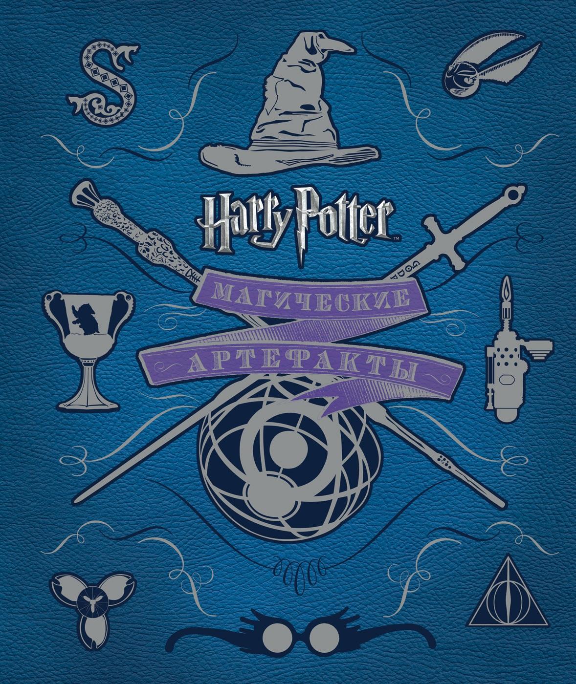 читать полную книгу гарри поттер