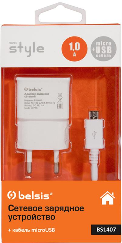 Сетевое зарядное устройство Belsis BS1407 1 USB 1 A + дата-кабель microUSB (белый)Сетевое зарядное устройство предназначено для зарядки планшетов, мобильных телефонов, смартфонов и коммуникаторов, а также любых других устройств с питанием 5В/1-2,1А<br>