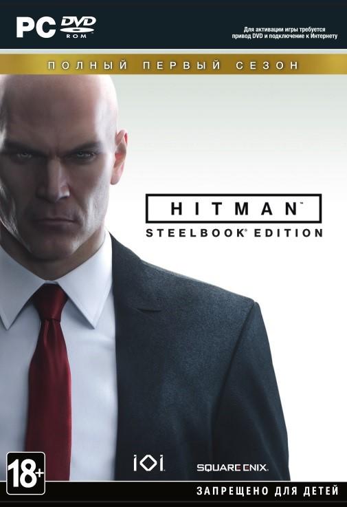 Hitman Полный первый сезон[PC] ps4 hitman полный первый сезон steelbook edition