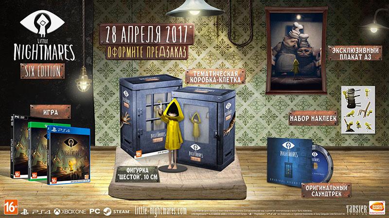 Little Nightmares: Six Edition [Xbox One]Закажите игру Little Nightmares 17:00 часов 25 апреля 2017 года и получите в подарок внутриигровые маски «Мешок пугала» и «Перевёрнутый чайник», которые помогут Шестой смешаться с другими обитателями Чрева.<br>