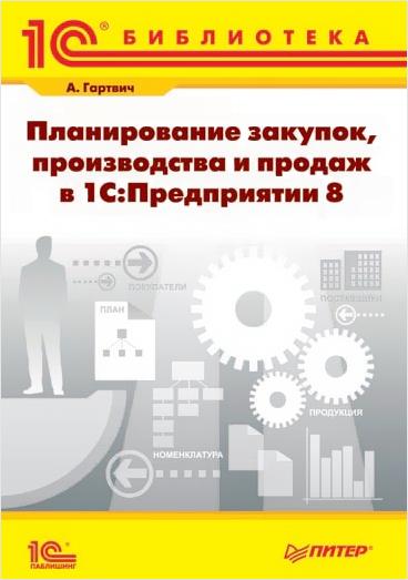 Планирование закупок, производства и продаж в 1С:Предприятии 8В книге рассматриваются концепция и практические вопросы планирования основной деятельности предприятий в программах &amp;laquo;1С:Предприятие 8&amp;raquo;.  Кроме того, книга может быть полезна специалистам по внедрению и настройке системы программ &amp;laquo;1С:Предприятие 8&amp;raquo;<br>