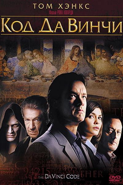 Код да Винчи (региональноеиздание) (DVD) The Da Vinci Code