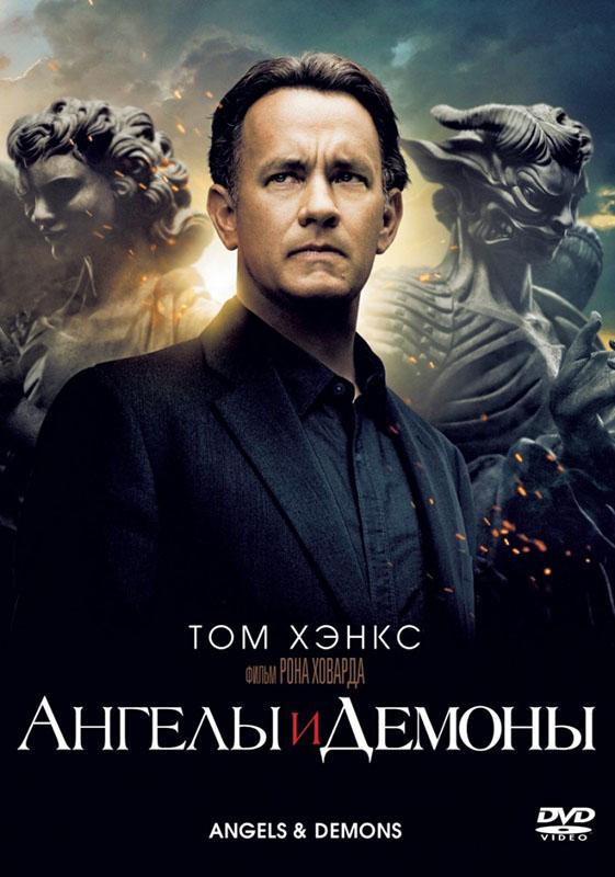 Ангелы и демоны (региональноеиздание) (DVD)