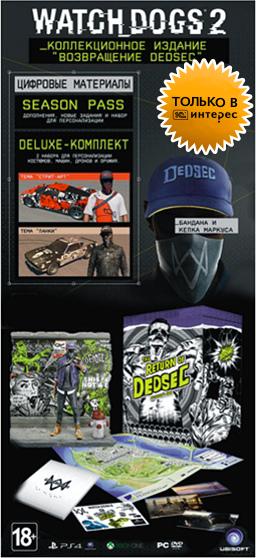 Watch Dogs 2. Коллекционное издание «Возвращение DedSec». Издание без игрового диска [Xbox One]