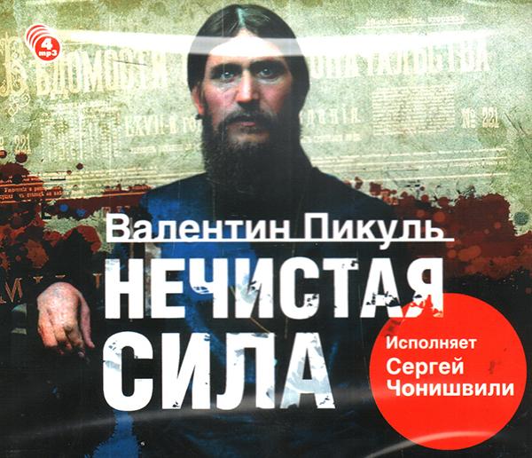 Нечистая сила (4 CD)Самой заветной мечтой Валентина Саввича Пикуля было увидеть опубликованным полный текст рукописи «Нечистая сила». Лед тронулся только в 1988 году.<br>