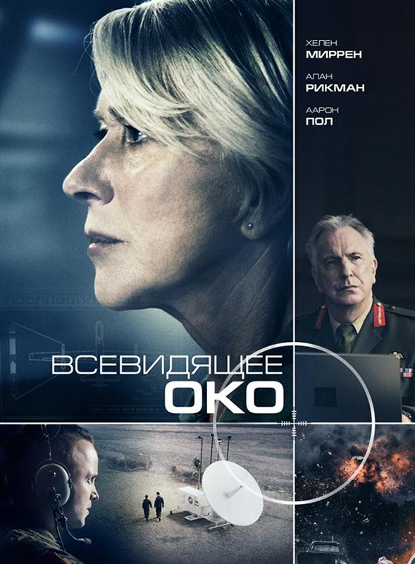 Всевидящее око (DVD) Eye in the Sky