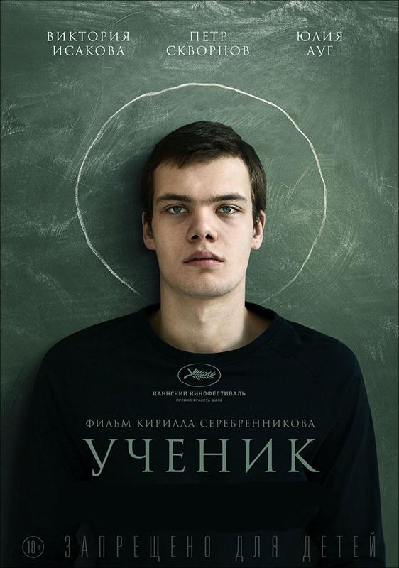 Ученик (DVD)