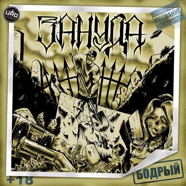 Зануда: Бодрый (CD)Зануда: Бодрый – новый альбом рэпера, более известного под псевдонимом Птаха.<br>
