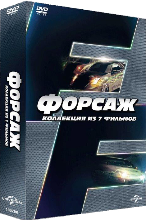 Форсаж. Гепталогия (7 DVD) The Fast and the Furious / 2 Fast 2 Furious / The Fast and the Furious: Tokyo Drift / Fast & Furious / Fast Five / Furious 6 / Furious Seven