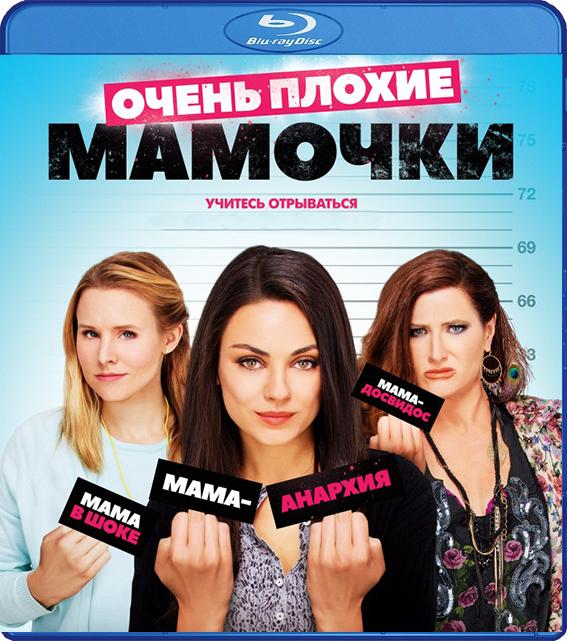Очень плохие мамочки (Blu-ray) Bad MomsИдеальная мать, прекрасная жена, хорошая домохозяйка с успешной карьерой… Но стоит немного расслабиться, как тебе сразу напоминают о твоих обязанностях.<br>