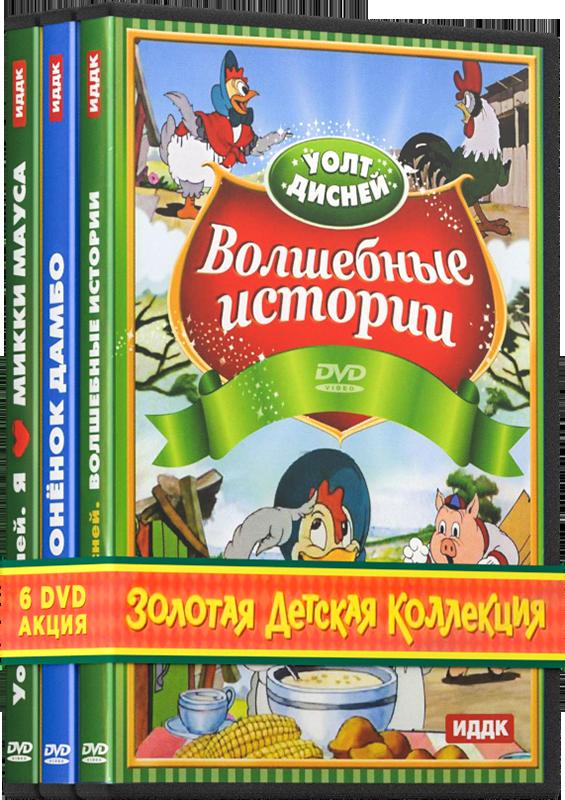 Золотая детская коллекция: Любимые мультфильмы Уолта Диснея. Выпуск 1 (6 DVD)